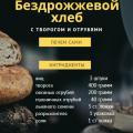 хлеб бездрожжевой 2